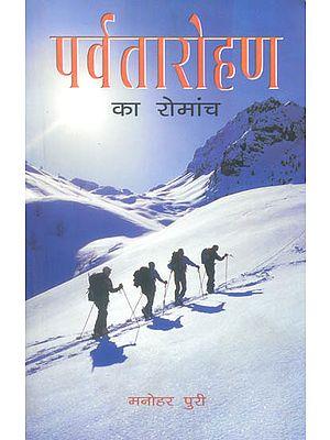 पर्वतारोहण का रोमांच: The Excitement of Mountain Climbing
