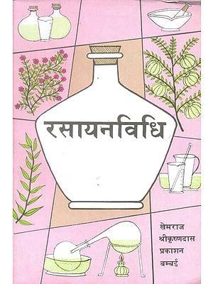 रसायनविधि: Rasayan Vidhi