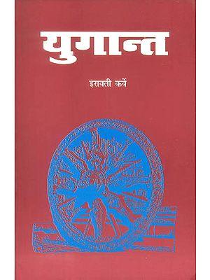 युगान्त (महाभारत के विशिष्ट पात्रो का समीक्षात्मक विश्लेषण): Yuganta (An Analysis of Some Exceptional Characters of the Mahabharata)