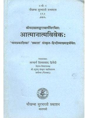 आत्मानात्मविवेक: Atma Anatma Viveka of Shankaracharya