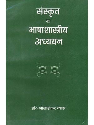संस्कृत का भाषाशास्त्रीय अध्ययन: Sanskrit Studies from the Viewpoint of Science of Language