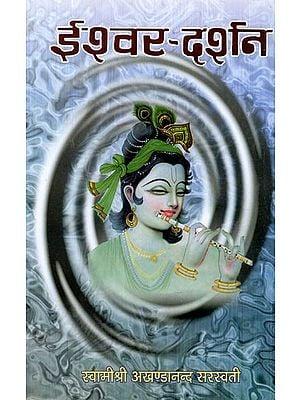ईश्वर दर्शन: Ishwar Darshan