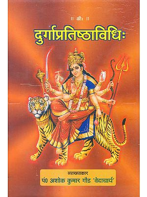 दुर्गाप्रतिष्ठाविधि: How to Establish Goddess Durga