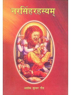 नरसिंहरहस्यम्: The Methods of Worshipping Bhagwan Narasimha