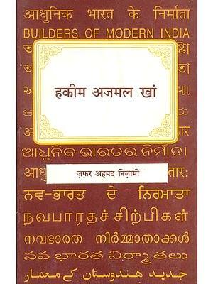 आधुनिक भारत के निर्माता हकीम अजमल खां: Builders of Modern India (Hakim Ajmal Khan)