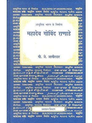 आधुनिक भारत के निर्माता महादेव गोविन्द राणाडे: Builders of Modern India (Mahadev Govind Ranade)
