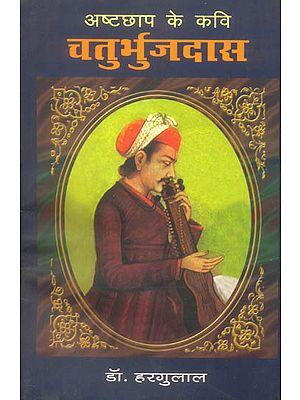 अष्टछाप के कवि चतुर्भुजदास: Chaturbhujdas The Ashtachhap Poet