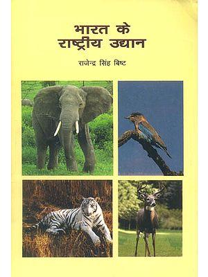 भारत के राष्ट्रीय उद्दान: National Parks of India