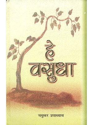 हे वसुधा: The Prithvi Sukta of the Atharvaveda