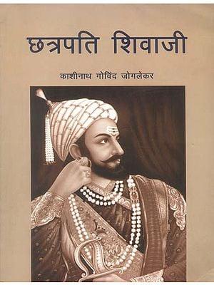 छत्रपति शिवाजी: Chattrapati Shivaji