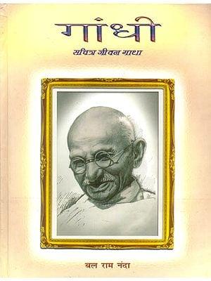 गांधी सचित्र जीवन गाथा: Gandhi Illustrated Life