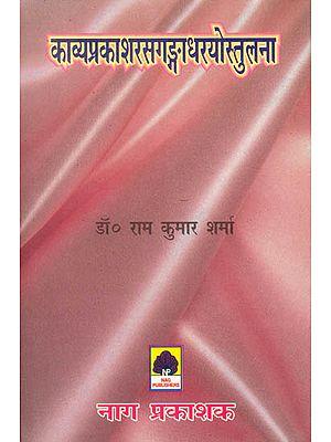 काव्यप्रकाशरसगंगाधरयोस्तुलना: Comparative Study of Kavaya Prakash and Rasa Gangadhar Yostulana