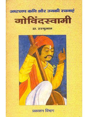 गोविन्दस्वामी (अष्टछाप कवि और उनकी रचनाएं): Govindaswami (Ashtachhap Poet and His Creations)