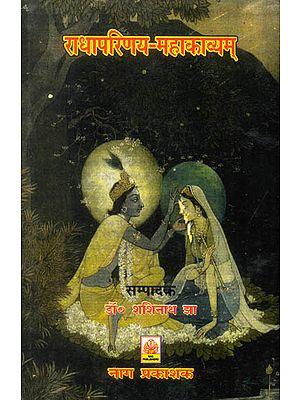राधापरिणय महाकाव्यम्: Radha Parinaya Mahakavyam