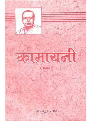 कामायनी: Kamayani