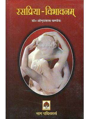 रसप्रिया विभावनम् (संस्कृत एवं हिन्दी अनुवाद) - Rasapriya Vibhavanam