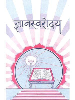 ज्ञानस्वरोदय: Jnana Svarodaya