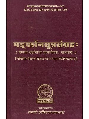 षड्दर्शनसूत्रसंग्रह: Collection of Sutras of The Six Systems of Indian Philosophy