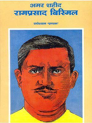 अमर शहीद रामप्रसाद बिस्मिल: Shahid Ramprasad Bismil