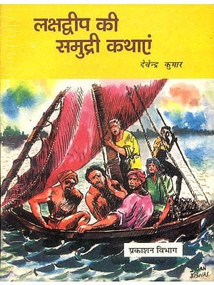 लक्षद्वीप  की समुद्री कथाएं: Sea Tales of lakshadweep