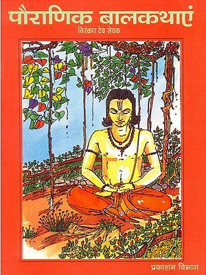 पौराणिक बालकथाएं: Puranic Stories for Children