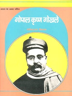 गोपाल कृष्ण गोखले: Gopal Krishna Gokhale