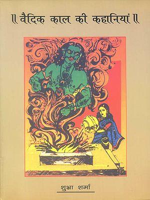 वैदिक काल की कहानियां: Stories from the Vedas