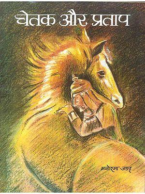 चेतक और प्रताप: Maharana Pratap and His Horse Chetak