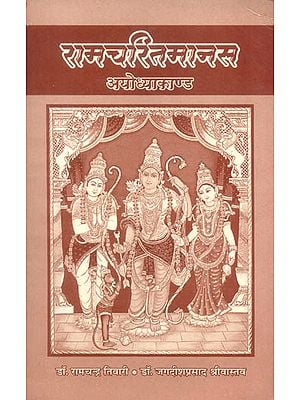 रामचरितमानस (अयोध्याकाण्ड) - Ramacharitmanas Ayodhya Kanda with Meaning of Difficult Words and Easy Commentary