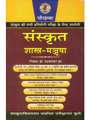 संस्कृत (शास्त्र मञ्जूषा) - For Competitive  Exams of Sanskrit