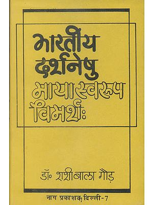 भारतीय दर्शनेषु माया स्वरुप विमर्श: Concept of Maya in Indian Philosophies