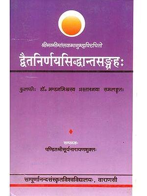 द्वैतनिर्णयसिध्दान्त संग्रह: Dvaita Nirnaya Siddhanta Sangraha