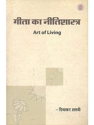गीता का नीतिशास्त्र: Art of Living According to Gita