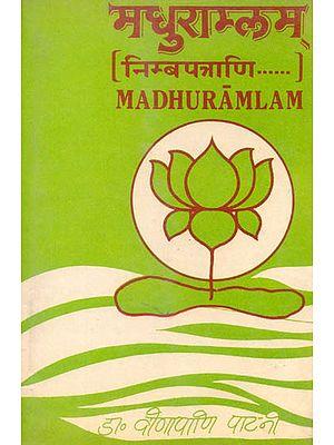 मधुराम्लम् निम्बपत्राणि: Madhuramlam (Sanskrit Plays)