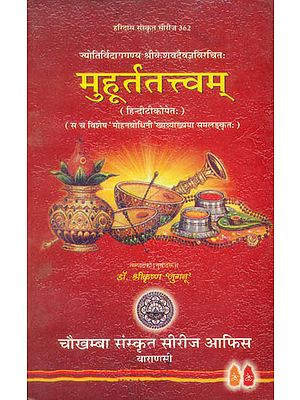 मुहूर्ततत्त्वम्: Muhurta Tattvam (The Standard Book on the Election Muhoorat System)