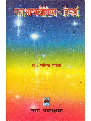 महाभाष्यदीपिका विमर्श: Discussion on Mahabhashya Dipika