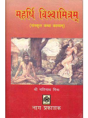 महर्षि विश्वामित्रम्: Maharishi Vishwamitra
