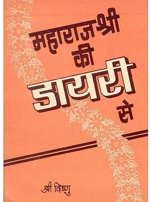 महाराज श्री की डायरी से: From the Diary of Maharaj Shri Swami Akhandanand Saraswati