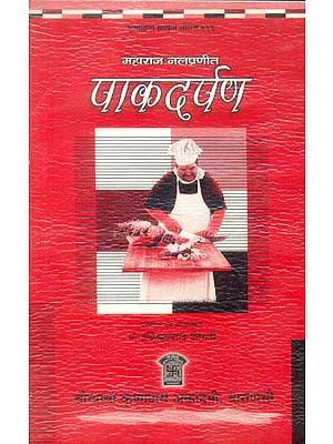 पाकदर्पण (संस्कृत एवं हिन्दी अनुवाद) - Paka Darpan An Ancient Indian Text on The Art of Cooking