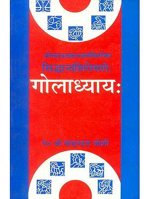 सिध्दान्तशिरोमणे - गोलाध्याय  (संस्कृत एवं हिन्दी) -  Goladhyaya Bhaskaracharya's Treatise on Astronomy with a Commentary