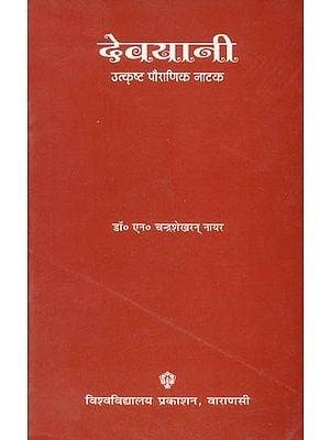 देवयानी (उत्कृष्ट पौराणिक नाटक) - Devayani An Exquisite Puranic Play