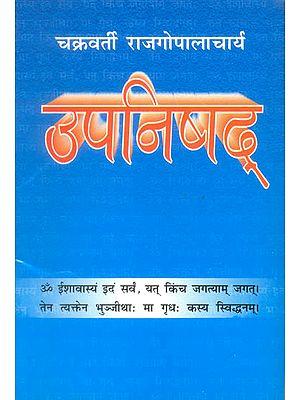उपनिषद् (संस्कृत एवं हिन्दी अनुवाद) - Upanishads in Simple Language by C. Rajagopalachari