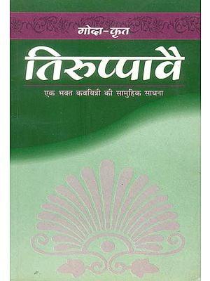 तिरुप्पावै (एक भक्त कवयित्री की सामूहिक साधना) - Tiruppavai