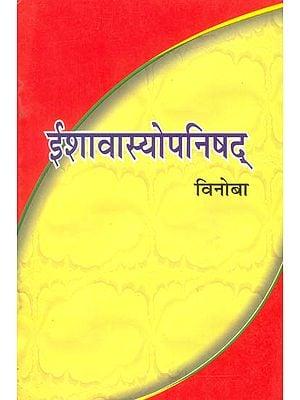 ईशावास्योपनिषद् (संस्कृत एवं हिन्दी अनुवाद) - Ishavasya Upanishad Commentary by Vinoba Bhave