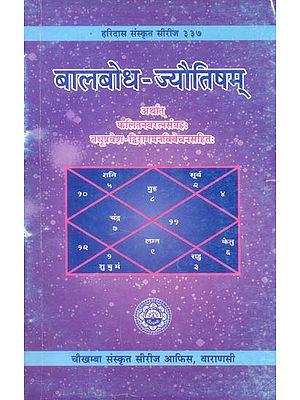 बालबोध ज्यौतिषम् (संस्कृत एवं हिन्दी अनुवाद) - Balabodha Jyotisham