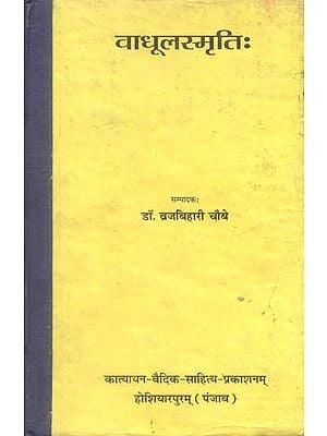 वाधूलस्मृति   (संस्कृत एवं हिन्दी अनुवाद) - Vadhul Smriti