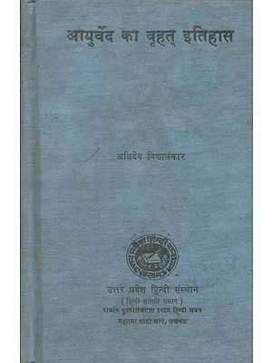 आयुर्वेद का वृहत् इतिहास: A Detailed History of Ayurveda (A Rare Book)