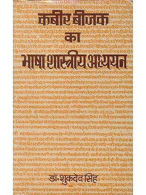 कबीर बीजक का भाषा शास्त्रीय अध्ययन: A Linguistic Study of Kabirs Bijak (A Rare Book)