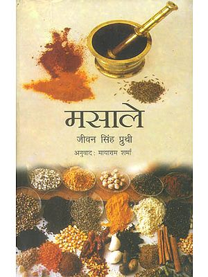 मसाले: Spices