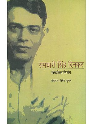 रामधारी सिंह दिनकर: Ramdhari Singh Dinkar Collected Essays